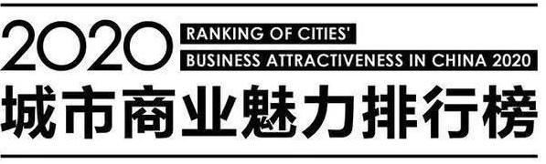 2020城市商业魅力排行榜,您所在的城市上榜没?