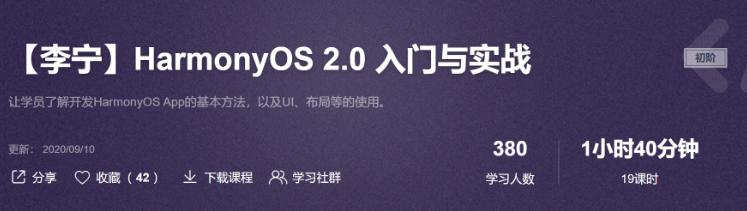 【官方课程】HarmonyOS 2.0 入门与实战,免费课程!!