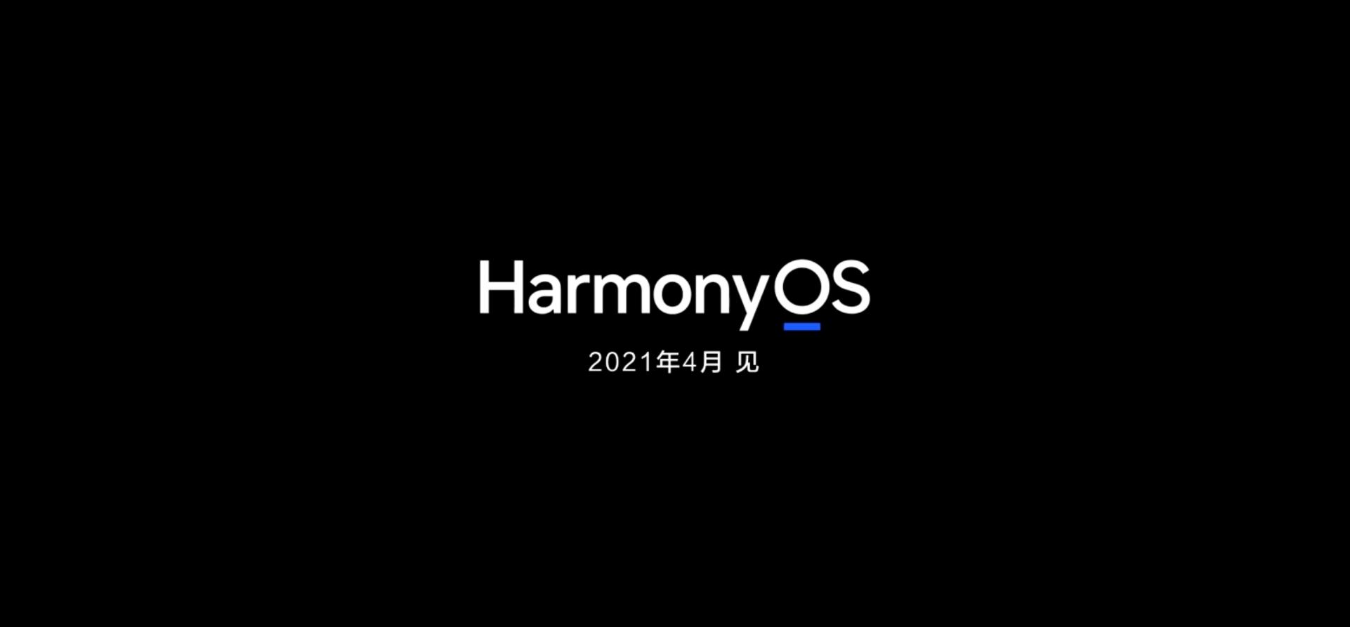 华为余承东:4月起华为旗舰手机可陆续升级HarmonyOS
